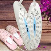 烘鞋器 烘鞋器干鞋器暖鞋器烤鞋器除臭殺菌鞋子烘干器發熱