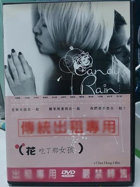 挖寶二手片-G05-012-正版DVD*國片【花吃了那女孩】林嘉欣*王心凌*路嘉欣*許安安