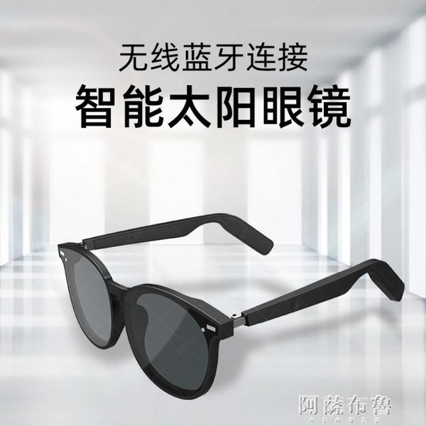 藍芽眼鏡 藍芽眼鏡智慧耳機黑科技無線多功能電話墨鏡適用華為蘋果安卓考試 阿薩布魯
