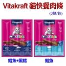 ◆MIX米克斯◆Vita貓咪快餐零食,vita貓肉條盒裝(20排),一排3入,可混搭