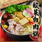 東北酸菜白肉鍋 *1包組(適合4人份/1200g±5%/包)-冬季限定 精燉暖心