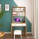書櫃書桌一體電腦台式家用桌子簡約寫字台帶書架組合學生臥室桌QM 依凡卡時尚