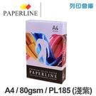 PAPERLINE PL185 淺紫色彩...