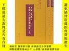 全新書博民逛書店唯識二十論述記講記(上下)Y27821 智敏法師 上海古籍出版社
