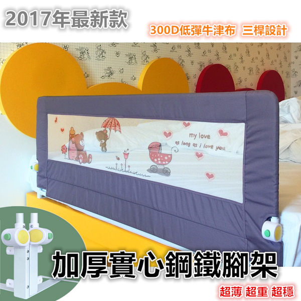 精品按鈕床護欄 床圍欄 床護欄 床欄 2米 超高68cm  (床架尺寸200cm以上)