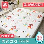 隔尿墊大號床單嬰兒童防水可洗防尿超大床墊保護純棉隔夜夏天透氣 璐璐生活館