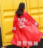 潮牌透明雨衣女韓國時尚網紅版雨衣成人徒步情侶抖音男款旅行雨披 js3122『黑色妹妹』