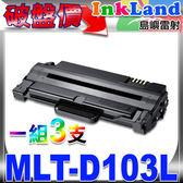 SAMSUNG  MLT-D103L 相容碳粉匣(一組3支) 【適用】 SCX-4727FD/SCX-4728FD
