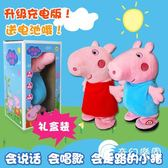 會走路會說話的小豬佩琪毛絨益智佩奇玩具4-6歲電動女孩帶音樂-奇幻樂園