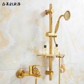歐式金色全銅淋浴花灑家用浴室淋雨沐浴噴頭浴缸簡易花灑套裝 QQ27915『MG大尺碼』