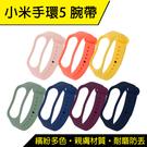 【coni shop】小米手環5腕帶 現...