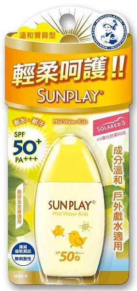 曼秀雷敦 SUNPLAY 防曬乳液 - 溫和寶貝 35g