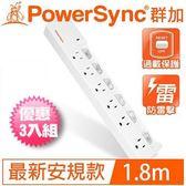 【三入裝】PowerSync群加 6開6插防雷擊延長線1.8M