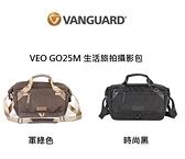【聖影數位】VANGUARD 精嘉-VEO GO25M 生活旅拍攝影包-雙色可選【公司貨】