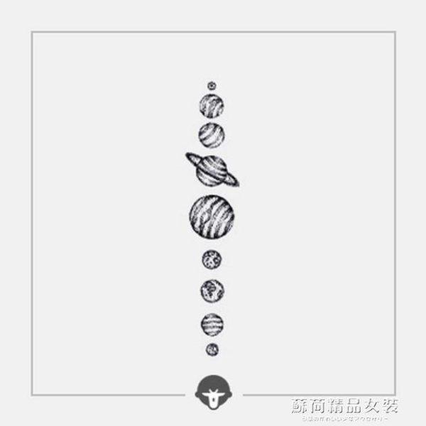 原創紋身貼防水持久九大行星宇宙簡約潮街頭男女【蘇荷精品女裝】
