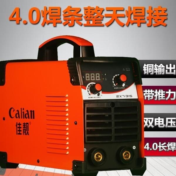 電焊機 佳靚200 250 220V380V兩用全自動家用小型全銅雙電壓直流電焊機