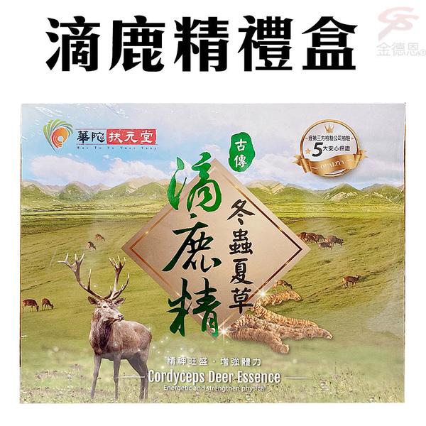 金德恩 台灣製造 冬蟲夏草滴鹿精禮盒(6瓶/盒)