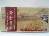 健康族~黃金蕎麥長壽麵16片/包600公克~特惠中~