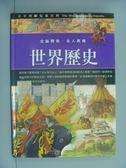 【書寶二手書T2/少年童書_ZGL】世界歷史