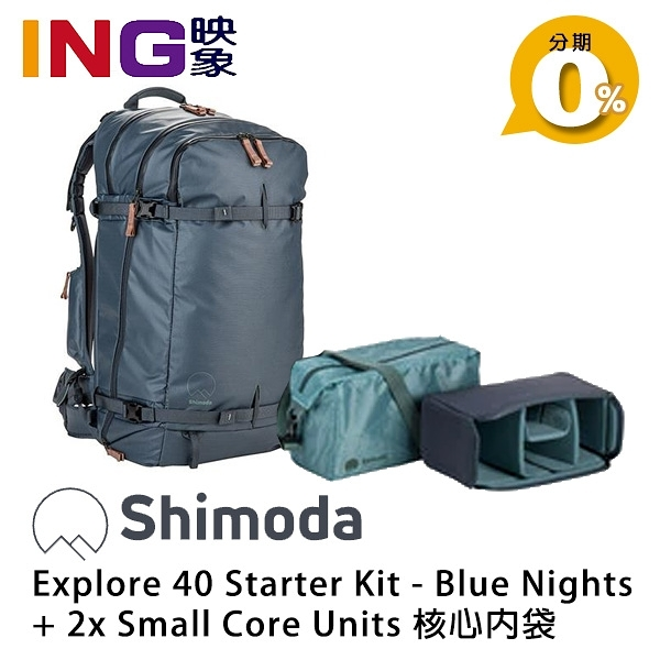 【映象】Shimoda Explore 40 Starter Kit 套組 深藍 專業背包套組 520-003 探索40 攝影包