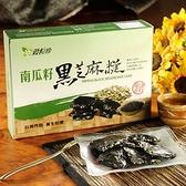 【南紡購物中心】穀粒珍.南瓜籽黑芝麻糕 (120g/盒,共2盒)