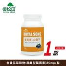 【御松田】葉黃素+山桑子軟膠囊(30粒/瓶)-1瓶