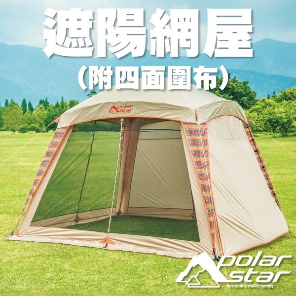 PolarStar 遮陽網屋/附四面圍布 戶外 露營 天幕帳 客廳帳 P16729