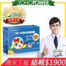 【六日有好康】好菌銀行 YOYO敏立清益生菌-多多原味X1盒(60條/盒)