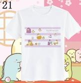 角落生物衣服 可愛動漫墻角角落生物sumikkogurashi兒童短袖t恤上衣服親子裝夏 叮噹百貨