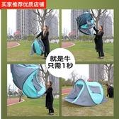 帐篷全自動帳篷戶外3-4人野營加厚速開簡易室內輕便防雨便攜式可折疊LX 宜室家居