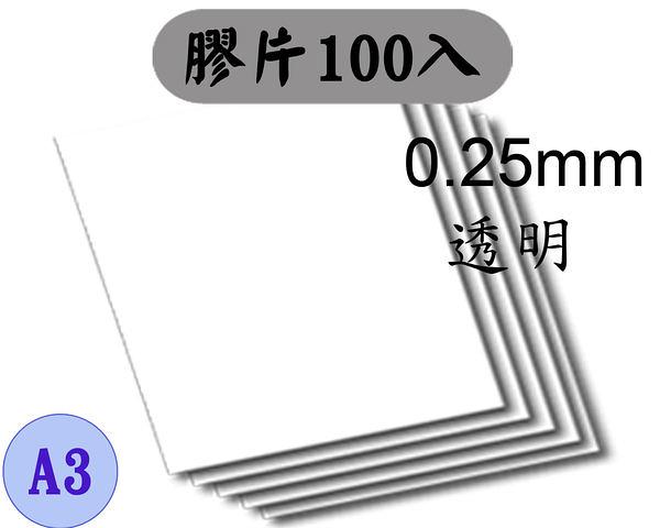 [ 膠片 A3 0.25mm 透明 100入/包 ] 膠環裝訂機用 膠裝機 膠圈機 膠環機 裝訂機 打洞機 打孔機 膠環