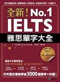 (二手書)全新!IELTS雅思單字大全:短文組織記憶+措辭變換+片語延伸,全面提升寫作、口語能力