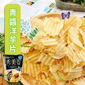 韓國 農心 秀美洋芋片(羅勒青醬) 70g【(即期品 賞味期限8/22可接受再下單) 美食 零食】 餅乾 薯片
