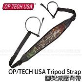 OP/TECH USA Tripod Strap 腳架減壓背帶 迷彩 (6期0利率 免運 正成貿易公司貨) 美國製 OT 1210012