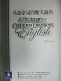 【書寶二手書T4/字典_GDC】英語常見問題大詞典_原價850_趙振才