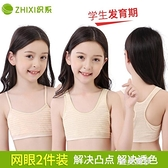 2件女童內衣發育期小學生12歲少女文胸初中生女孩13兒童小背心純棉11 雙十二全館免運