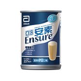 亞培安素香草少甜237ml 24 罐箱~杏一~