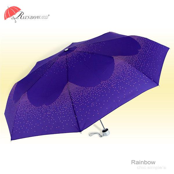【RainBow】Bling Bling 璀璨星辰-折疊型(玫瑰紫) /晴雨傘陽傘防風傘無敵傘自動傘