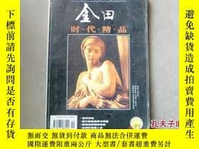 二手書博民逛書店金田時代精品罕見(2001年 第11期 )Y135958 出版2