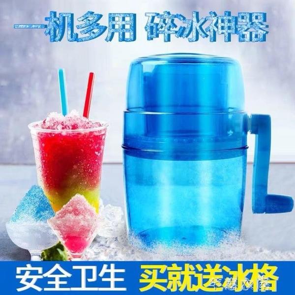 手搖碎冰機家用小型刨冰機沙冰機廚房綿綿冰機雪花冰兒童碎冰神器 快速出貨