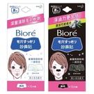 【Biore蜜妮】黑色妙鼻貼 / 妙鼻貼 10片一盒 兩款任選 【淨妍美肌】