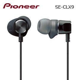 【集雅社】超殺福利出清 PIONEER  SE-CLX9 耳道式 耳機 公司貨 分期0利率 ★全館免運