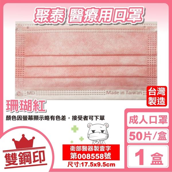 聚泰 聚隆 雙鋼印 成人醫療口罩 (珊瑚紅) 50入/盒 (台灣製造 CNS14774) 專品藥局【2018462】