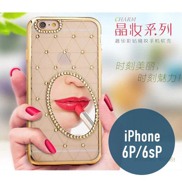 iPhone 6P / 6Plus 晶妝系列 環保TPU+奢華水鑽 鏡子 手機套 手機殼 保護套 軟殼 果凍套