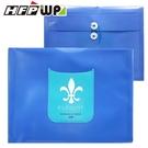 【HFPWP】藍色PP橫式附繩立體歐風文件袋 環保材質 板厚0.18mm台灣製 CEL218-BL