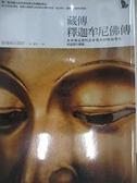 【書寶二手書T5/宗教_CRU】藏傳釋迦牟尼佛傳_格桑曲吉嘉措,  達多