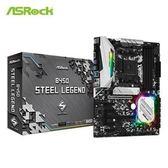 【綠蔭-免運】華擎 ASRock B450 STEEL LEGEND AMD AM4 ATX 主機板