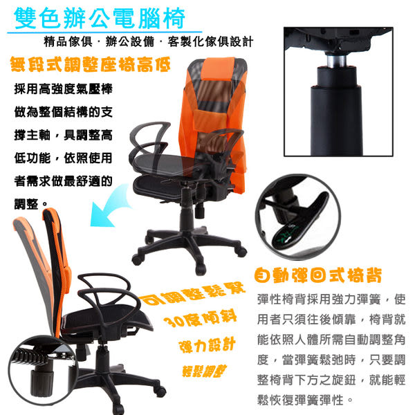 《嘉事美》 吉特透氣網布辦公椅 主管椅 電腦椅 穿衣鏡 立鏡 書櫃 鞋櫃 辦公傢俱