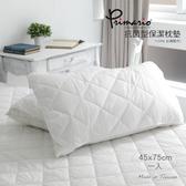 保潔枕墊 單入45X75CM【抗菌型保潔枕墊】枕心的雨衣 舒適防蟎 翔仔居家