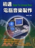 二手書博民逛書店 《精通電腦音樂製作 = Master the computer music》 R2Y ISBN:9578255365│劉緯武